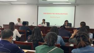陕西省知识产权行政执法保护培训班学员来保护中心研讨交流