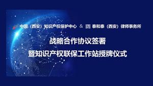 泰和泰携手中国(西安)知识产权保护中心 共建陕西首家知识产权联保工作站