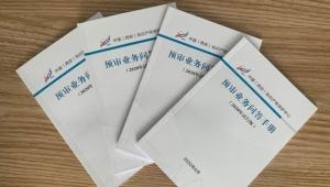 中国(西安)知识产权保护中心发布《预审业务问答手册》协助创新主体快速了解专利预审
